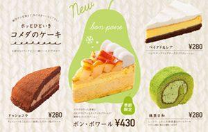 20161226_cake_300